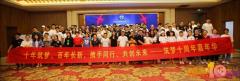 杭州筑梦网络科技有限公司十周年庆