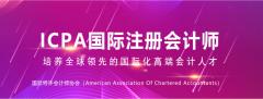 中国企业急需的热门人才国际注册会计师(ICPA)