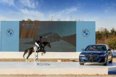 创新新BMW 5系Li北区车马风尚赛带你唤醒格调生活