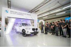 创新纯电动BMW iX3沈阳正式下线