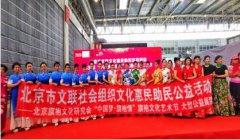 """第五届""""中国梦·旗袍情""""旗袍文化 艺术节大型公益展"""