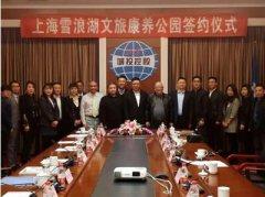 北京城投控股与中农元一签约--悦之府品牌落户上海雪浪