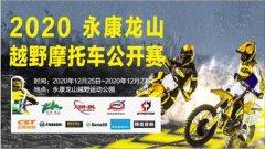 2020年永康龙山越野摩托车公开赛圆满落幕