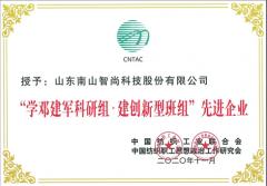 """南山集团南山智尚获评全国纺织行业""""建创新型班组""""先"""