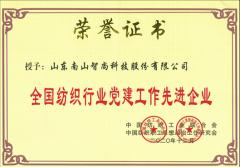 南山集团控股公司南山智尚获评全国纺织行业党建工作先
