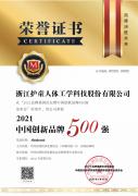 护童科技,中国创新品牌500强!
