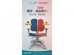 椅子也有性别之分?听听护童科技的儿童学习桌椅设计师