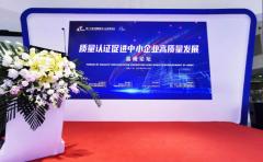 护童科技杨润强受邀在中博会首届高峰论坛发言