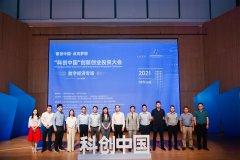 """""""科创中国""""创新创业投资大会-数字经济专场成功举办"""