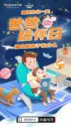"""2亿多人次关注!护童科技第四届""""8.8爸爸陪伴日""""爆火"""