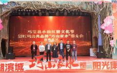 巧家县在南京举办2021年小碗红糖文化节