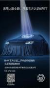 BMW官方认证二手车品鉴日|大兴龙湖天街欢迎您的莅临